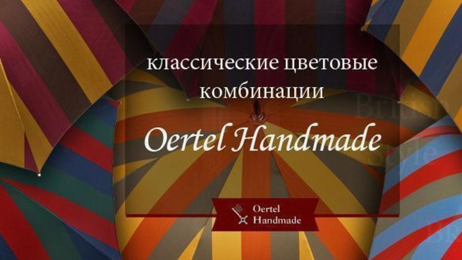 добро пожаловать Schirm Oertel – Schirm Oertel jetzt auch auf Russisch
